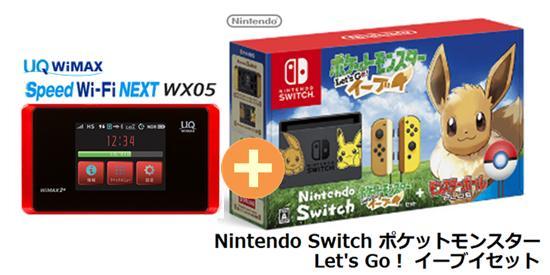 UQ WiMAX 正規代理店 3年契約UQ Flat ツープラス任天堂 Nintendo Switch ポケットモンスター Let's Go! イーブイセット + WIMAX2+ Speed Wi-Fi NEXT WX05 ニンテンドー スイッチ ゲーム機 セット 新品【回線セット販売】B