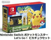 WIMAX2+/SpeedWi-FiNEXTW04/UQWIMAX/WIMAX2+/wimax/任天堂/NintendoSwitchポケットモンスターLet'sGo!ピカチュウセット