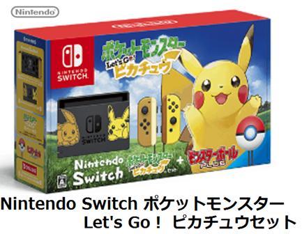 任天堂 Nintendo Switch ポケットモンスター Let's Go! ピカチュウセット ニンテンドー スイッチ ゲーム機 単体 新品