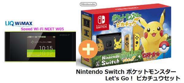 UQ WiMAX 正規代理店 3年契約UQ Flat ツープラス任天堂 Nintendo Switch ポケットモンスター Let's Go! ピカチュウセット + WIMAX2+ Speed Wi-Fi NEXT W05 ニンテンドー スイッチ ゲーム機 セット 新品【回線セット販売】B