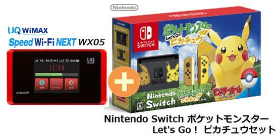 UQ WiMAX 正規代理店 3年契約UQ Flat ツープラス任天堂 Nintendo Switch ポケットモンスター Let's Go! ピカチュウセット + WIMAX2+ Speed Wi-Fi NEXT WX05 ニンテンドー スイッチ ゲーム機 セット 新品【回線セット販売】B