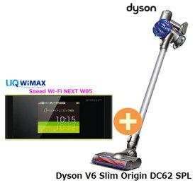 UQ WiMAX 正規代理店 3年契約UQ Flat ツープラスダイソン Dyson V6 Slim Origin DC62 SPL + WIMAX2+ Speed Wi-Fi NEXT W05 dyson ハンディ スティック コードレス 掃除機 家電 セット 新品【回線セット販売】B