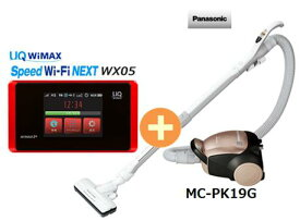 UQ WiMAX 正規代理店 3年契約UQ Flat ツープラスパナソニック MC-PK19G + WIMAX2+ Speed Wi-Fi NEXT WX05 Panasonic 掃除機 家電 セット ワイマックス 新品【回線セット販売】B
