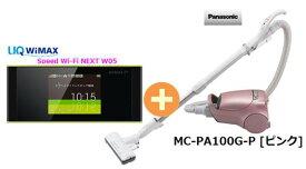 UQ WiMAX 正規代理店 3年契約UQ Flat ツープラスパナソニック MC-PA100G-P [ピンク] + WIMAX2+ Speed Wi-Fi NEXT W05 Panasonic 掃除機 家電 セット 新品【回線セット販売】B
