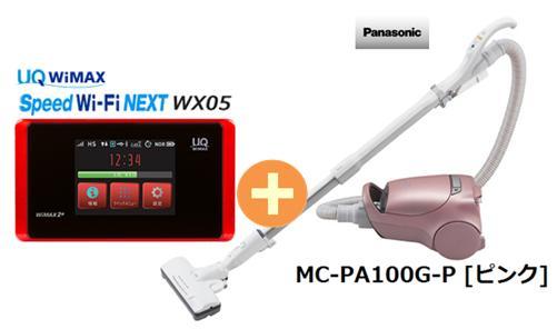 UQ WiMAX 正規代理店 3年契約UQ Flat ツープラスパナソニック MC-PA100G-P [ピンク] + WIMAX2+ Speed Wi-Fi NEXT WX05 Panasonic 掃除機 家電 セット 新品【回線セット販売】B