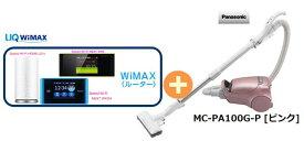 UQ WiMAX 正規代理店 3年契約UQ Flat ツープラスパナソニック MC-PA100G-P [ピンク] + WIMAX2+ (WX04,W05,HOME L01s)選択 Panasonic 掃除機 家電 セット 新品【回線セット販売】B
