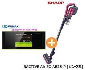 UQ WiMAX 正規代理店 3年契約UQ Flat ツープラスシャープ RACTIVE Air EC-AR2S-P [ピンク系] + WIMAX2+ Speed Wi-Fi NEXT W05 SHARP スティック ハンディ コードレス 掃除機 家電 セット 新品【回線セット販売】B