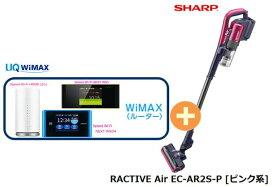 UQ WiMAX 正規代理店 3年契約UQ Flat ツープラスシャープ RACTIVE Air EC-AR2S-P [ピンク系] + WIMAX2+ (WX04,W05,HOME L01s)選択 SHARP スティック ハンディ コードレス 掃除機 家電 セット 新品【回線セット販売】B