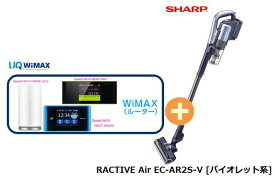 UQ WiMAX 正規代理店 3年契約UQ Flat ツープラスシャープ RACTIVE Air EC-AR2S-V [バイオレット系] + WIMAX2+ (WX04,W05,HOME L01s)選択 SHARP スティック ハンディ コードレス 掃除機 家電 セット 新品【回線セット販売】B