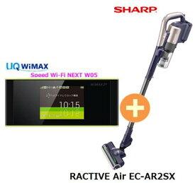 UQ WiMAX 正規代理店 3年契約UQ Flat ツープラスシャープ RACTIVE Air EC-AR2SX + WIMAX2+ Speed Wi-Fi NEXT W05 SHARP スティック ハンディ コードレス 掃除機 家電 セット 新品【回線セット販売】B