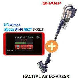 UQ WiMAX 正規代理店 3年契約UQ Flat ツープラスシャープ RACTIVE Air EC-AR2SX + WIMAX2+ Speed Wi-Fi NEXT WX05 SHARP スティック ハンディ コードレス 掃除機 家電 セット 新品【回線セット販売】B