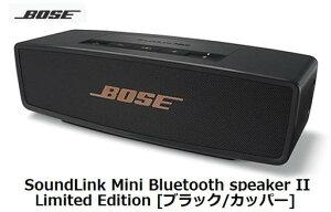 【2/16〜29楽天カード決済でポイント最大19倍相当】Bose SoundLink Mini Bluetooth speaker II Limited Edition [ブラック/カッパー] ボーズ ワイヤレス スピーカー 単体 新品