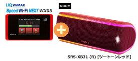 UQ WiMAX 正規代理店 3年契約UQ Flat ツープラスSONY SRS-XB31 (R) [ツートーンレッド] + WIMAX2+ Speed Wi-Fi NEXT WX05 ソニー Bluetooth ワイヤレス スピーカー セット ワイマックス 新品【回線セット販売】B