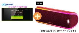 UQ WiMAX 正規代理店 3年契約UQ Flat ツープラスSONY SRS-XB31 (R) [ツートーンレッド] + WIMAX2+ Speed Wi-Fi NEXT W05 ソニー Bluetooth ワイヤレス スピーカー セット 新品【回線セット販売】B