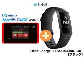 UQ WiMAX 正規代理店 3年契約UQ Flat ツープラスFitbit Charge 3 FB410GMBK-CJK [ブラック] + WIMAX2+ Speed Wi-Fi NEXT WX05 フィットビット ウエラブル端末 スマートウォッチ Bluetooth セット 新品【回線セット販売】B