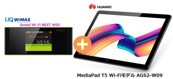 UQ WiMAX 正規代理店 3年契約UQ Flat ツープラスHUAWEI MediaPad T5 Wi-Fiモデル AGS2-W09 + WIMAX2+ Speed Wi-Fi NEXT W05 ファーウェイ タブレット PC セット アンドロイド Android 新品【回線セット販売】B