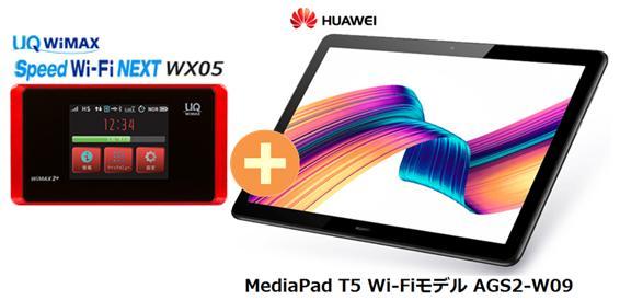 UQ WiMAX 正規代理店 3年契約UQ Flat ツープラスHUAWEI MediaPad T5 Wi-Fiモデル AGS2-W09 + WIMAX2+ Speed Wi-Fi NEXT WX05 ファーウェイ タブレット PC セット アンドロイド Android ワイマックス 新品【回線セット販売】B