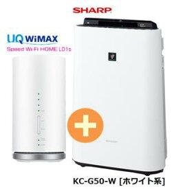 UQ WiMAX 正規代理店 3年契約UQ Flat ツープラスシャープ KC-G50-W [ホワイト系] + WIMAX2+ Speed Wi-Fi HOME L01s SHARP プラズマクラスター 加湿空気清浄機 セット 新品【回線セット販売】B