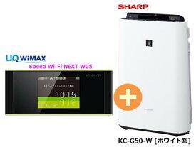 UQ WiMAX 正規代理店 3年契約UQ Flat ツープラスシャープ KC-G50-W [ホワイト系] + WIMAX2+ Speed Wi-Fi NEXT W05 SHARP プラズマクラスター 加湿空気清浄機 セット 新品【回線セット販売】B