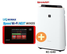 UQ WiMAX 正規代理店 3年契約UQ Flat ツープラスシャープ KC-G40 + WIMAX2+ Speed Wi-Fi NEXT WX05 SHARP プラズマクラスター 加湿空気清浄機 セット ワイマックス 新品【回線セット販売】B