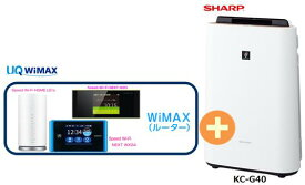 UQ WiMAX 正規代理店 3年契約UQ Flat ツープラスシャープ KC-G40 + WIMAX2+ (WX04,W05,HOME L01s)選択 SHARP プラズマクラスター 加湿空気清浄機 セット 新品【回線セット販売】B