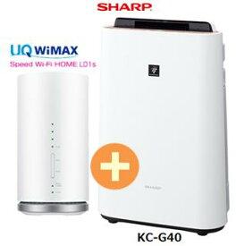 UQ WiMAX 正規代理店 3年契約UQ Flat ツープラスシャープ KC-G40 + WIMAX2+ Speed Wi-Fi HOME L01s SHARP プラズマクラスター 加湿空気清浄機 セット 新品【回線セット販売】B
