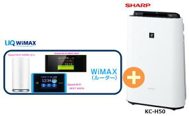 UQ WiMAX 正規代理店 3年契約UQ Flat ツープラスシャープ KC-H50 + WIMAX2+ (WX04,W05,HOME L01s)選択 SHARP プラズマクラスター 加湿空気清浄機 セット 新品【回線セット販売】B
