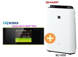 UQ WiMAX 正規代理店 3年契約UQ Flat ツープラスシャープ KC-H50 + WIMAX2+ Speed Wi-Fi NEXT W05 SHARP プラズマクラスター 加湿空気清浄機 セット 新品【回線セット販売】B