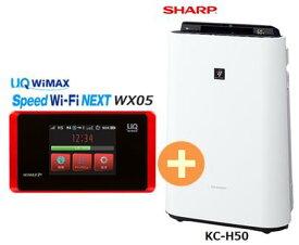 UQ WiMAX 正規代理店 3年契約UQ Flat ツープラスシャープ KC-H50 + WIMAX2+ Speed Wi-Fi NEXT WX05 SHARP プラズマクラスター 加湿空気清浄機 セット ワイマックス 新品【回線セット販売】B