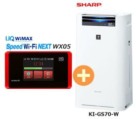UQ WiMAX 正規代理店 3年契約UQ Flat ツープラスシャープ KI-GS70-W [ホワイト系] + WIMAX2+ Speed Wi-Fi NEXT WX05 SHARP プラズマクラスター 加湿空気清浄機 セット 新品【回線セット販売】B