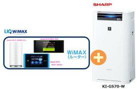 UQ WiMAX 正規代理店 3年契約UQ Flat ツープラスシャープ KI-GS70-W [ホワイト系] + WIMAX2+ (WX04,W05,HOME L01s)選択 SHARP プラズマクラスター 加湿空気清浄機 セット 新品【回線セット販売】B