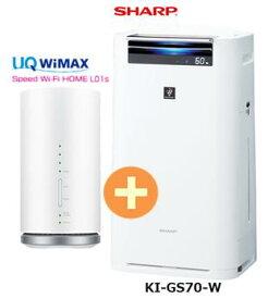 UQ WiMAX 正規代理店 3年契約UQ Flat ツープラスシャープ KI-GS70-W [ホワイト系] + WIMAX2+ Speed Wi-Fi HOME L01s SHARP プラズマクラスター 加湿空気清浄機 セット 新品【回線セット販売】B