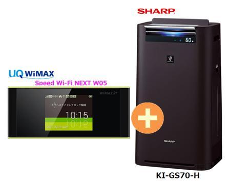 UQ WiMAX 正規代理店 3年契約UQ Flat ツープラスシャープ KI-GS70-H [グレー系] + WIMAX2+ Speed Wi-Fi NEXT W05 SHARP プラズマクラスター 加湿空気清浄機 セット 新品【回線セット販売】B