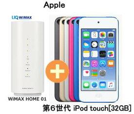 UQ WiMAX 正規代理店 3年契約UQ Flat ツープラスAPPLE 第6世代iPod touch [32GB] + WIMAX2+ WiMAX HOME 01 アップル MP3 セット iOS Bluetooth ワイマックス 新品【回線セット販売】B