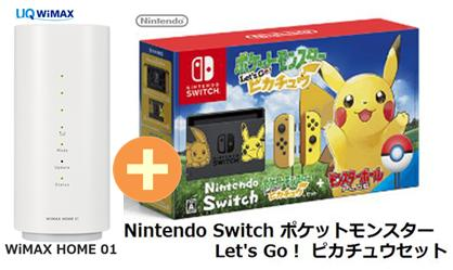 UQ WiMAX 正規代理店 3年契約UQ Flat ツープラス任天堂 Nintendo Switch ポケットモンスター Let's Go! ピカチュウセット + WIMAX2+ WiMAX HOME 01 ニンテンドー スイッチ ゲーム機 セット 新品【回線セット販売】B