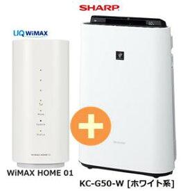 UQ WiMAX 正規代理店 3年契約UQ Flat ツープラスシャープ KC-G50-W [ホワイト系] + WIMAX2+ WiMAX HOME 01 SHARP プラズマクラスター 加湿空気清浄機 セット 新品【回線セット販売】B