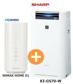 UQ WiMAX 正規代理店 3年契約UQ Flat ツープラスシャープ KI-GS70-W [ホワイト系] + WIMAX2+ WiMAX HOME 01 SHARP プラズマクラスター 加湿空気清浄機 セット 新品【回線セット販売】B