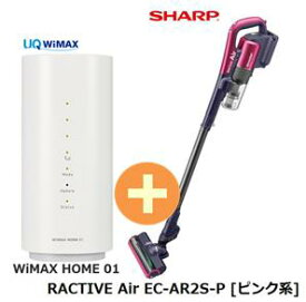 UQ WiMAX 正規代理店 3年契約UQ Flat ツープラスシャープ RACTIVE Air EC-AR2S-P [ピンク系] + WIMAX2+ WiMAX HOME 01 SHARP スティック ハンディ コードレス 掃除機 家電 セット 新品【回線セット販売】B