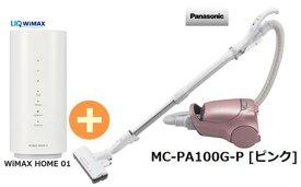 UQ WiMAX 正規代理店 3年契約UQ Flat ツープラスパナソニック MC-PA100G-P [ピンク] + WIMAX2+ WiMAX HOME 01 Panasonic 掃除機 家電 セット 新品【回線セット販売】B