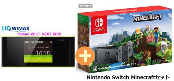 UQ WiMAX 正規代理店 3年契約UQ Flat ツープラス任天堂 Nintendo Switch Minecraftセット + WIMAX2+ Speed Wi-Fi NEXT W05 ニンテンドー スイッチ ゲーム機 セット 新品【回線セット販売】B