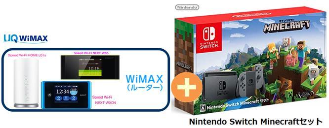 UQ WiMAX 正規代理店 3年契約UQ Flat ツープラス任天堂 Nintendo Switch Minecraftセット + WIMAX2+ (WX04,W05,HOME L01s)選択 ニンテンドー スイッチ ゲーム機 セット 新品【回線セット販売】B