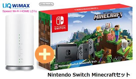 UQ WiMAX 正規代理店 3年契約UQ Flat ツープラス任天堂 Nintendo Switch Minecraftセット + WIMAX2+ Speed Wi-Fi HOME L01s ニンテンドー スイッチ ゲーム機 セット 新品【回線セット販売】B