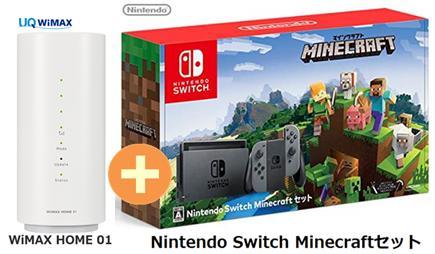 UQ WiMAX 正規代理店 3年契約UQ Flat ツープラス任天堂 Nintendo Switch Minecraftセット + WIMAX2+ WiMAX HOME 01 ニンテンドー スイッチ ゲーム機 セット ワイマックス 新品【回線セット販売】B