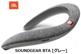 【2/16〜29楽天カード決済でポイント最大19倍相当】JBL SOUNDGEAR BTA [グレー]Bluetooth ウェアラブル ワイヤレス スピーカー 単体 新品