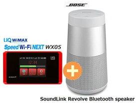 UQ WiMAX 正規代理店 3年契約UQ Flat ツープラスBose SoundLink Revolve Bluetooth speaker [ラックスグレー] + WIMAX2+ Speed Wi-Fi NEXT WX05 ボーズ Bluetooth スピーカー セット 新品【回線セット販売】B
