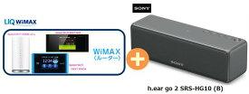 【6/20 エントリーでポイント最大21倍】UQ WiMAX 正規代理店 2年契約SONY h.ear go 2 SRS-HG10 (B) [グレイッシュブラック] + WIMAX2+ (HOME 01,WX05,W06,HOME L02)選択 ソニー ハイレゾ Bluetooth ワイヤレス ポータブルスピーカー セット 新品【回線セット販売】B