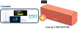 UQ WiMAX 正規代理店 3年契約UQ Flat ツープラスSONY h.ear go 2 SRS-HG10 (R) [トワイライトレッド] + WIMAX2+ (WX04,W05,HOME L01s)選択 ソニー ハイレゾ Bluetooth ワイヤレス ポータブルスピーカー セット 新品【回線セット販売】B
