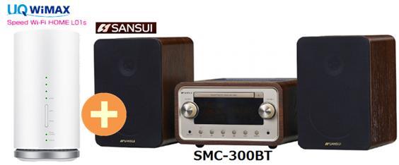UQ WiMAX 正規代理店 3年契約UQ Flat ツープラスSANSUI SMC-300BT + WIMAX2+ Speed Wi-Fi HOME L01s サンスイ Bluetooth 真空管 ハイブリッドアンプ ミニコンポ セット 新品【回線セット販売】B