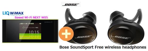 UQ WiMAX 正規代理店 3年契約UQ Flat ツープラスBose SoundSport Free wireless headphones [トリプルブラック] + WIMAX2+ Speed Wi-Fi NEXT W05 ボーズ Bluetooth ワイヤレスイヤホン セット 新品【回線セット販売】B