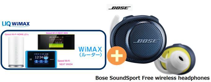 UQ WiMAX 正規代理店 3年契約UQ Flat ツープラスBose SoundSport Free wireless headphones [ミッドナイトブルー×イエローシトロン] + WIMAX2+ (WX04,W05,HOME L01s)選択 ボーズ Bluetooth ワイヤレスイヤホン セット 新品【回線セット販売】B
